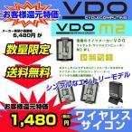 【TV-CMで使用】VDO(バーディオー) M2WL ワイヤレス通信 ドイツブランド サイクルコンピューター 大画面表示 スピード+時間+距離