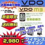 【TV-CMで使用】VDO(バーディオー) M3WL デジタルワイヤレス通信 ドイツブランド サイクルコンピューター 大画面表示 スピード+時間+距離+温度計
