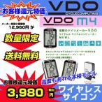 【TV-CMで使用】VDO(バーディオー) M4WL デジタルワイヤレス サイクルコンピューター 大画面表示 スピード+時間+距離+温度計+高度+勾配+バックライト機能付