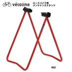 veloline(ベロライン)ロードバイク用メンテナンススタンド 折りたたみ式 ディスプレイスタンド ワークスタンド 自転車スタンド