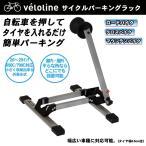 veloline(ベロライン)サイクルパーキングラック 自転車スタンド メンテナンス ディスプレイ 保管 折畳式 収納 【20〜29インチ/650c/700c対応】