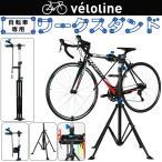 Vélo Line(ベロライン) 自転車 ワークスタンド 整備メンテナンスに最適 折りたたみ式 高さ調整可能 マグネット付き工具皿付属 耐荷重30kg