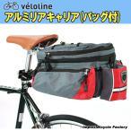 Velo Line(ベロライン) アルミ製 リアキャリア(バッグ付き)  小物ポケット有り サイクル 自転車荷台 後付け シートポスト取り付けタイプ 簡単取り外し