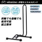【4月5日入荷予定】Velo Line(ベロライン) 自転車スタンド L字型 駐輪スタンド 車輪差し...