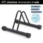 【4月5日入荷予定】Velo Line(ベロライン) 自転車スタンド 1台用 駐輪スタンド ディスプ...