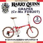 【旧モデルセール/2017年モデル】HARRY QUINN(ハリー クイン) GRAPES Cr-Mo FDB207 20インチ 折りたたみ自転車 クロモリ軽量フレーム 7段変速