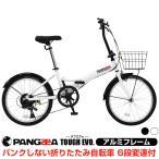アルミフレーム ノーパンク 6段変速 折りたたみ自転車 20インチ シマノ6段変速 前後泥除け カゴ標準装備 PANGAEA(パンゲア) TOUGH EVO.(タフエヴォ)