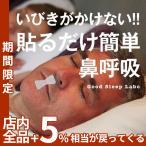 【スージーテープ SU-ZI(スージー)】 口閉じテープ いびき 防止 対策 軽減  快眠 安眠 いびきグッズ