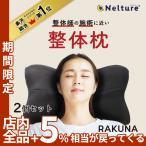 枕 まくら ストレートネック 肩こり 首こり 2個 2つ セット 整体師 おすすめ RAKUNA整体枕