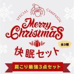 肩こり最強3点セット もうすぐ2020年 クリスマス福袋 福袋 整体枕 RAKUNA  整体の種 RAKUNA専用カバー セット