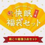 肩こり最強3点セット 2020年 福袋 整体枕 RAKUNA 整体の種 RAKUNA専用カバー セット