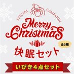 いびき撃退4点セット もうすぐ2020年 クリスマス福袋 スージーAS快眠枕 スージーAS快眠枕専用カバー スージーテープ イヤーグミ 4点セット