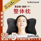 枕 まくら ストレートネック 肩こり 首こり ピロー 整体師 おすすめ ストレートネック RAKUNA整体枕