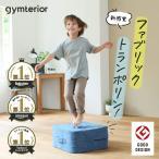 トランポリン お手軽 家庭用 室内用 子供 エクササイズ 組立て不要 手洗い可能 シェイプキューブ