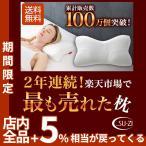 枕 いびき防止 スージーAS快眠枕 いびき まくら 洗える タオル地 ストレートネック いびき対策 防止 横向き枕 整体 いびき対策グッズ 無料