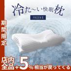 メーカー公式 冷感ひんやり枕カバー FROZEN SとスージーAS快眠枕のセット 接触冷感 枕カバー ひんやり枕パッド クール ピローカバー 冷却 冷感