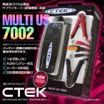 CTEK  MUS 7002(MULTI US7002)シーテック バッテリー チャージャー 日本語簡易説明書付