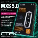 CTEK  MXS 5.0 シーテック バッテリー チャージャー 最新 新世代モデル  日本語説明書付