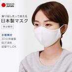 在庫あり マスク 日本製 洗える 水着マスク 水洗い可能 水着素材 3D立体縫製 男女兼用 大人用 ホワイト 繰り返し使える 洗える 花粉 ウイルス 吸汗速乾