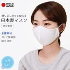 在庫あり 5枚セット マスク 日本製 洗える 水着マスク 水洗い可 水着素材 3D立体縫製 男女兼用 大人用 ホワイト 繰り返し使える 洗える 花粉 ウイルス 吸汗速乾
