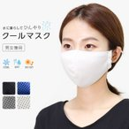 クールマスク 夏用 大人用 冷感 吸汗 速乾 UVカット 立体 マスク 洗える 布マスク メッシュ ひんやり 涼しい クール 夏 接触冷感 吸汗速乾 UPF50+ 暑さ対策