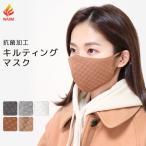 キルティング マスク 抗菌加工 大人用 キルト ノーズワイヤー ストッパー付き 内側綿100% 洗えるマスク 布マスク 立体 調節可能 ファッションマスク 飛沫対策