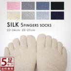 Regular Socks - 送料無料 5足セット シルク 絹 五本指 ソックス 5本指 メンズ インナーソックス 冷え取り レディース *1