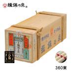 手延素麺 揖保乃糸 ひね物 上級品 50g×360束 赤帯 そうめん 荒木箱 /F上18K/