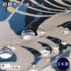 風呂敷 ふろしき ながれ 所さんのニッポンの出番 超撥水風呂敷 ながれ 70×70cm  朝倉染布(風呂敷)