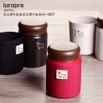 ビスク ロロプレ スープジャー320&カバーセット  水筒 直飲み 保冷 保温 おしゃれ(水筒 魔法瓶 ペットボトルホルダー)