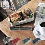 ビスク ブルックリンランチ ドームランチL メンズ 男子 1段 大容量 おしゃれ ロック式 日本製 一段 弁当箱 (お弁当箱 ランチボックス)