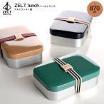 弁当箱 ビスク ZELTLunch アルミランチ1段 メンズ 男子 1段 大容量 一段 弁当箱 お弁当箱 ランチボックス
