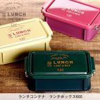 弁当箱 ビスク ランチコンテナ ランチボックス600 レディース 1段 おしゃれ ロック式 日本製 一段 弁当箱 (お弁当箱 ランチボックス)