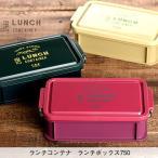 ショッピングランチボックス 弁当箱 ビスク ランチコンテナ ランチボックス750 レディース 1段 おしゃれ ロック式 日本製 一段 弁当箱 (お弁当箱 ランチボックス)