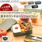 ビスク アンドアウトドア ロックランチL 日本製 1段 メンズ 男子 ロック式 大容量 おしゃれ 一段 弁当箱(お弁当箱 ランチボックス)