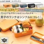 ビスク アンドアウトドア ロックランチS 日本製 1段 メンズ 男子 ロック式 おしゃれ 一段 弁当箱 (お弁当箱 ランチボックス)