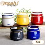 弁当箱 ドウシシャ mosh!モッシュラッテフードポット350 保温 保冷 スープジャー 弁当箱(スープポット)