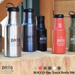 ROCOCO One Touch Bottle ロッコ ワンタッチボトル 500