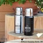 ROCCO ロッコ ステンレスボトル300ml 水筒 保温 保冷 ステンレス アウトドア おしゃれ コップ(水筒 魔法瓶 ペットボトルホルダー)