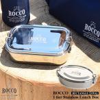 ショッピング弁当箱 弁当箱 グローバルアロー ROCCO ロッコ 1ティアーステンレスランチボックス ステンレス レクタングル  オーバル(お弁当箱 ランチボックス)