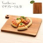 木製 まな板 カッティングボード サービングボード 木 ピザプレート PP04()