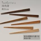 箸 木 はし 四角箸 21cm R012(木のカトラリー)