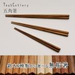箸 木 はし 五角箸 R014 (木のカトラリー)