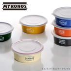 サブヒロモリ ミコノス フードコンテナ ラウンドS レディース 子供 保存容器 おしゃれ 日本製 フードコンテナ 弁当箱(お弁当箱 ランチボックス)