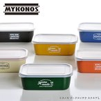 サブヒロモリ ミコノス フードコンテナ スクエアL レディース 子供 保存容器 おしゃれ 日本製 弁当箱(お弁当箱 ランチボックス)