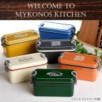 サブヒロモリ ミコノス タイトランチ2段 レディース おしゃれ 日本製 二段 弁当箱 (お弁当箱 ランチボックス)