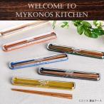 サブヒロモリ ミコノス 箸&ケース 日本製 カトラリー お弁当グッズ おしゃれ レディース かわいい (箸)