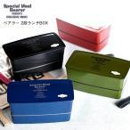 ショッピングランチボックス サブヒロモリ ベアラー 2段ランチボックス 日本製 2段 メンズ 男子 スリム 大容量 おしゃれ 二段 弁当箱 (お弁当箱 ランチボックス)