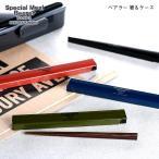 サブヒロモリ ベアラー 箸&ケース 日本製 カトラリー お弁当グッズ おしゃれ メンズ シンプル(箸)