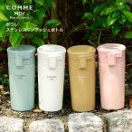 サブヒロモリ ボアレ ステンレスワンプッシュボトル360  水筒 直飲み 保冷 保温(水筒 魔法瓶 ペットボトルホルダー)